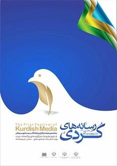 جشنواره رسانه کردی فرصتی برای تدوین روش روزنامه نگاری کردی است