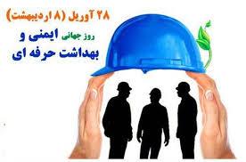 روز جهانی ایمنی و بهداشت حرفه ای /دکتر محمد شاه ویسی